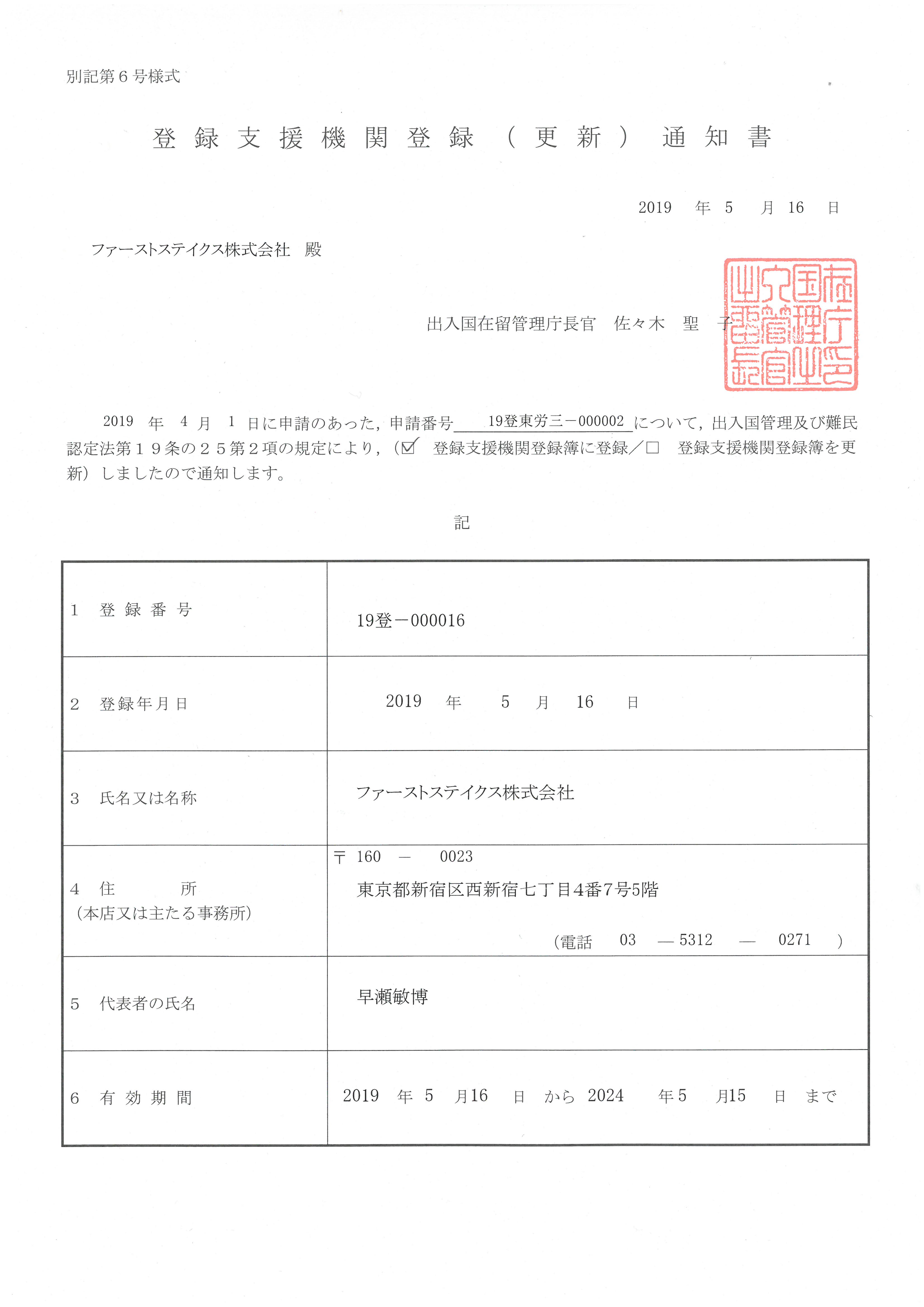 shienkikan_20190516